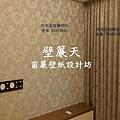 南港窗簾壁紙-林小姐.JPG