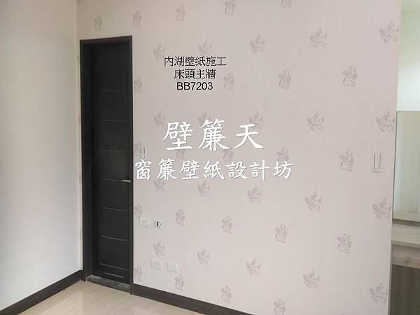 內湖壁紙訂購施工-楊爸爸.JPG