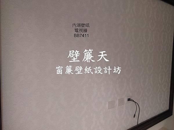 內湖壁紙施工-楊爸爸.JPG