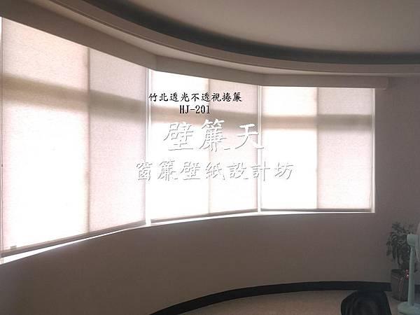 竹北圓弧窗捲簾.JPG