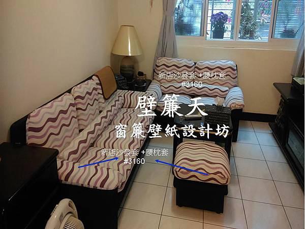 新店區江小姐沙發套及腰枕套.jpg