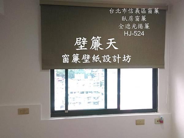 台北市信義區全遮光捲簾-陳先生.JPG