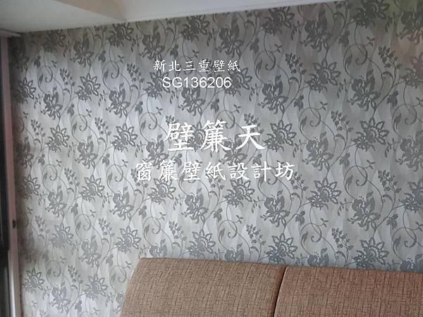 新北三重區貼壁紙-黃先生.jpg
