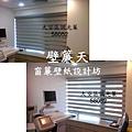 大安區調光窗簾丈量訂做安裝-某診所.jpg