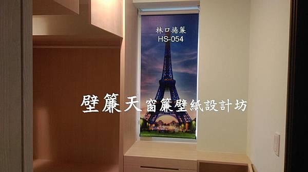 林口遮光捲簾巴黎鐡塔.JPG