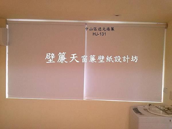 中山區窗簾壁紙.JPG