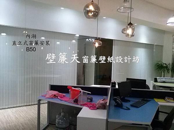 台北市內湖直立式窗簾安裝.jpg