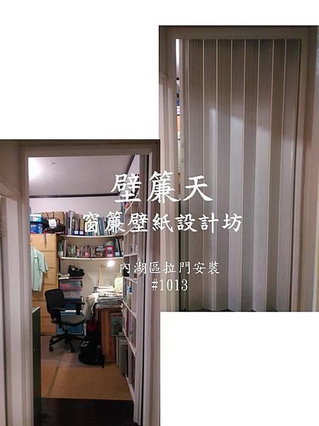 台北市內湖區塑膠拉門安裝.jpg