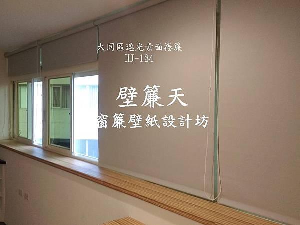台北市大同區遮光素面捲簾.jpg