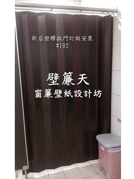 新店塑膠拉門訂做安裝-陳先生.jpg
