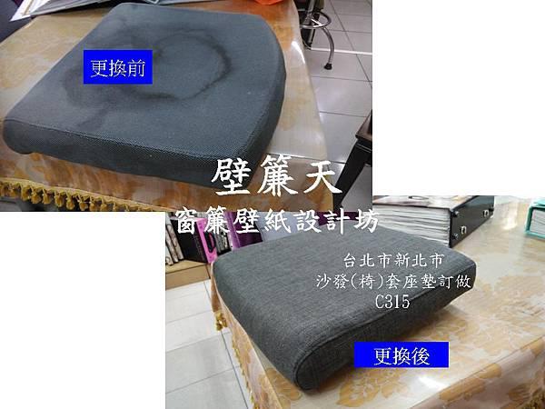 客戶自取-沙發(椅)套座墊訂做.jpg