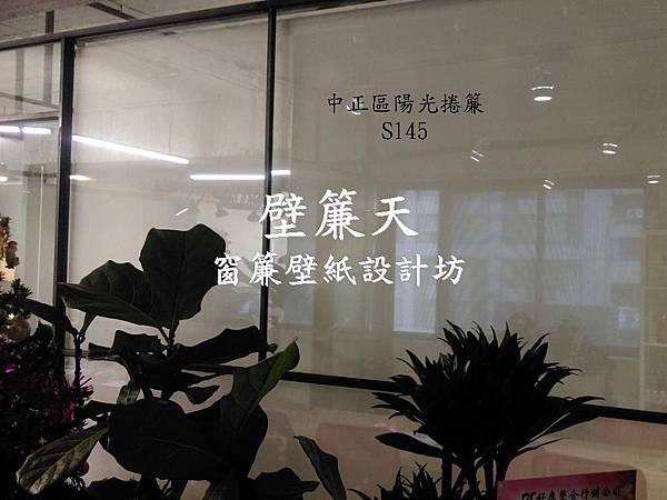 台北中正區陽光捲簾丈量安裝-行銷公司 3.JPG
