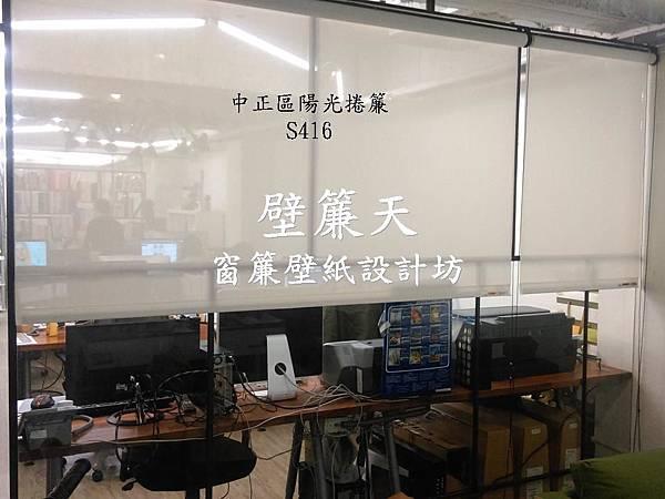 台北中正區陽光捲簾丈量安裝-行銷公司 1.JPG