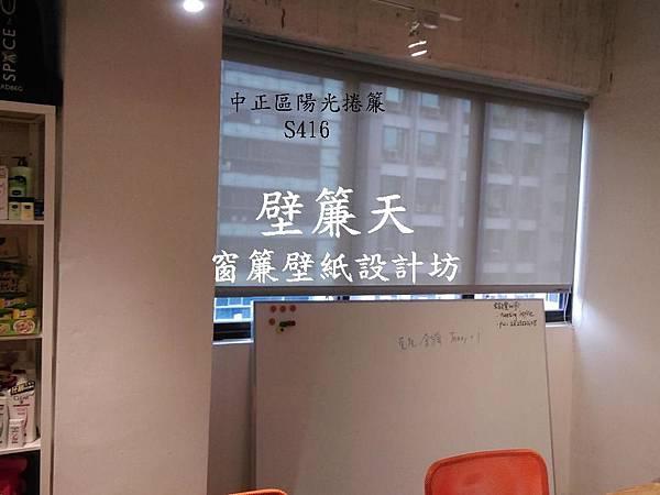 台北中正區陽光捲簾丈量安裝-行銷公司 2.JPG