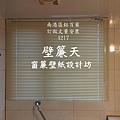 台北市南港區鋁百葉.JPG