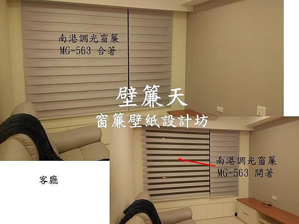 南港調光窗簾-高先生.JPG
