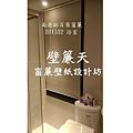 南港浴室鋁百葉窗簾-高先生.JPG