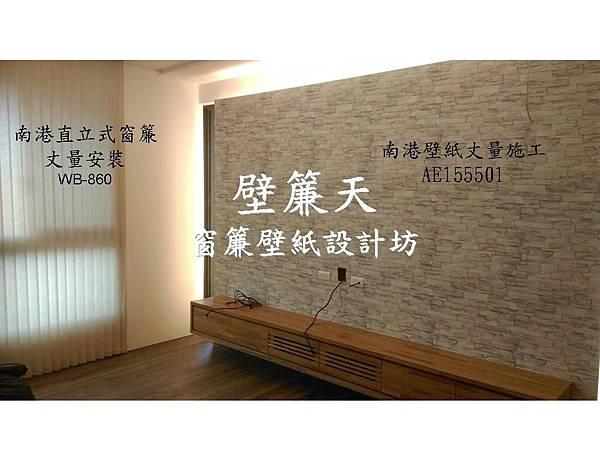 南港壁紙直立式窗簾施工-徐先生.jpg