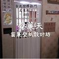台北南港塑膠拉門丈量施工-葉小姐.jpg