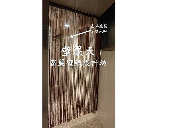 南港線簾-上海素食店.jpg