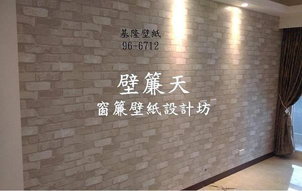 基隆TV壁紙施工-黃小姐.JPG