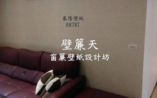 基隆沙發牆壁紙施工-黃小姐.JPG