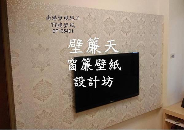 南港壁紙施工-黃小姐電視牆壁紙.JPG