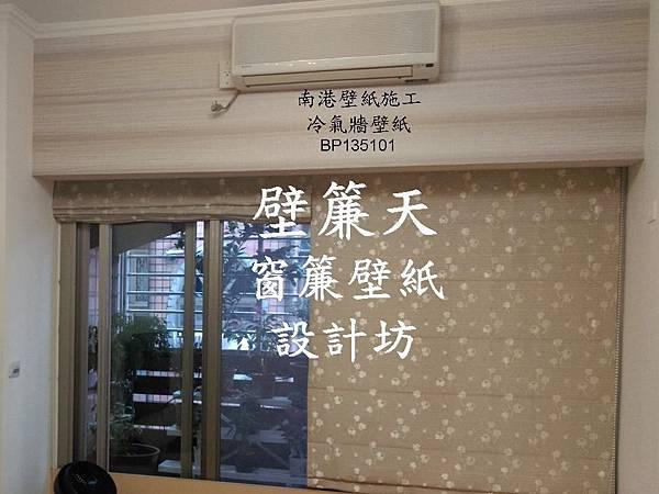 南港壁紙施工-黃小姐 冷氣牆壁紙.JPG