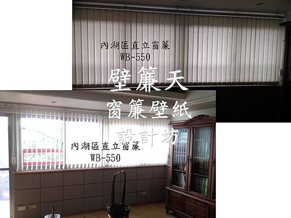 內湖直立式窗簾安裝丈量-簡先生.jpg