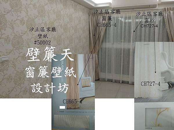 汐止福德二路陳小姐壁紙窗簾.JPG