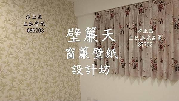 汐止福德二路陳小姐主臥壁紙窗簾.JPG