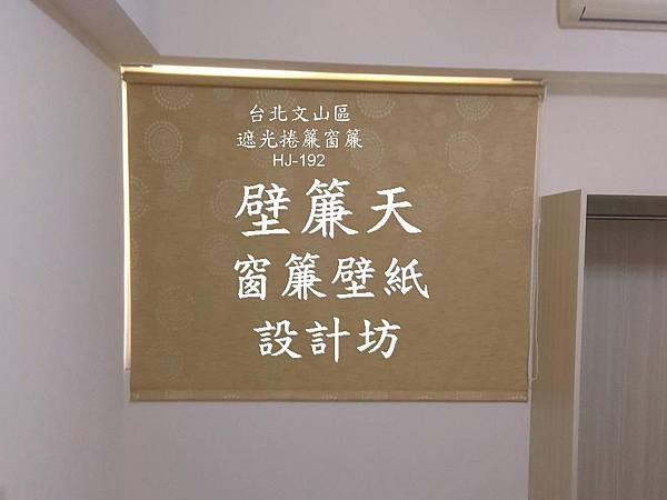 文山區捲簾-袁先生.JPG