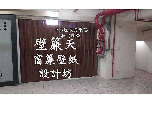 中山區長安東路-綠XX公司.jpg