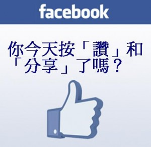 114-20120423FB-share-good-300x291.jpg