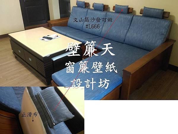 文山區沙發套訂做-紀先生.JPG