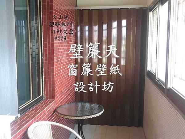 文山區塑膠拉門訂做安裝-紀先生.JPG