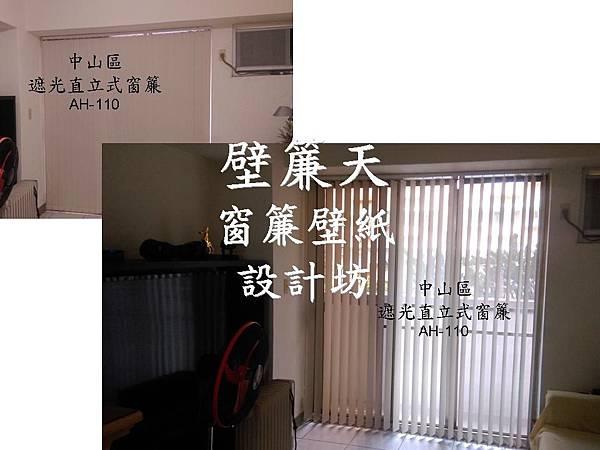 中山區遮光直立式窗簾施工訂做-林小姐.jpg