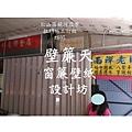 松山區饒河街塑膠拉門訂做施工-鄭小姐.jpg