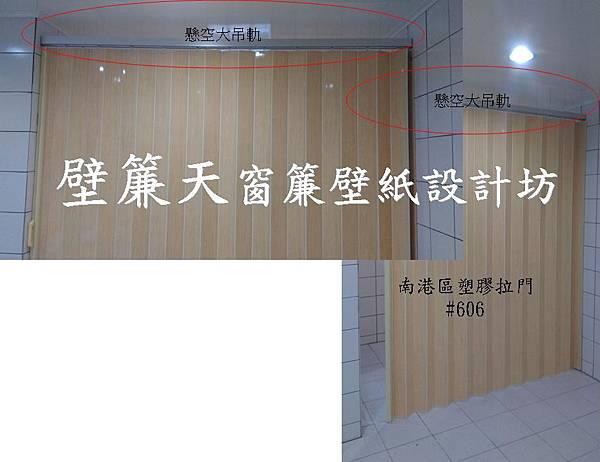 南港區塑膠拉門訂做施工-仲介蔡先生.JPG
