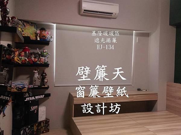 基隆暖暖區遮光捲簾-陳小姐.JPG