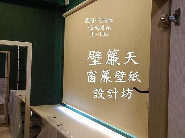 基隆暖暖區遮光捲式窗簾-陳小姐.JPG