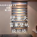 南港調光窗簾安裝-張小姐2.JPG