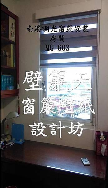 南港房間安裝調光窗簾-張小姐.JPG