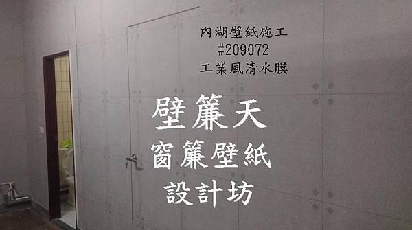 內湖壁紙施工-工業風清水膜.JPG