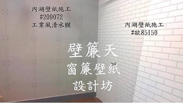 內湖壁紙施工-白磚塊及清水暯.JPG