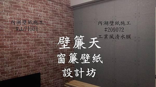 內湖壁紙施工-紅磚塊及清水暯.JPG