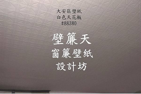 大安區白色天花板壁紙-陳小姐.jpg
