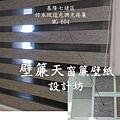 基隆市七堵區仿木紋遮光調光窗簾-廖先生1.JPG