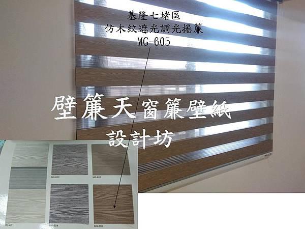 基隆市七堵區仿木紋遮光調光窗簾-廖先生.JPG
