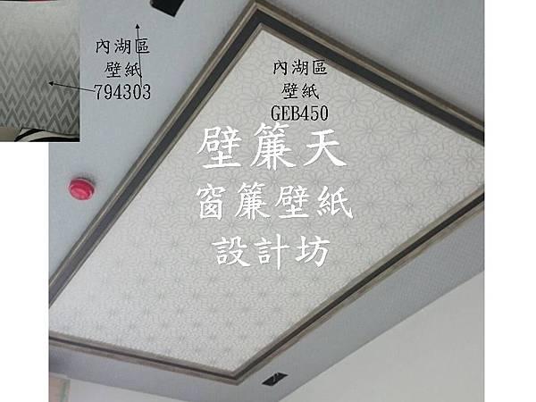 內湖區貼壁紙-吳設計師.jpg